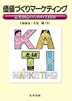 価値づくりマーケティング  需要創造のための実践知