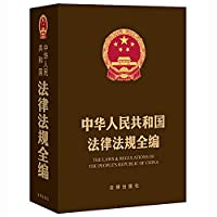 中华人民共和国法律法规全编