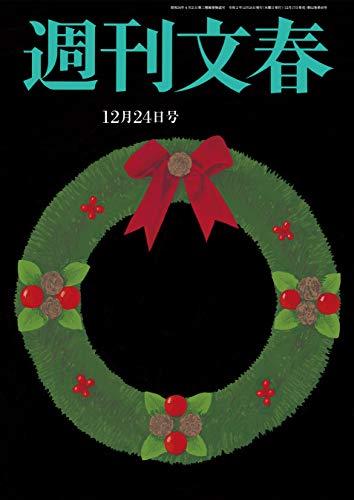 週刊文春 2020年12月24日号[雑誌]