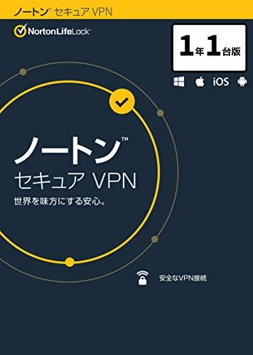 ノートン セキュア VPN(最新)|1年1台版|パッケージ版|iOS/Windows/Android/Macintosh対応【テレワーク時ほ...