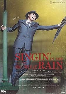 月組TBS赤坂ACTシアター公演 ミュージカル『雨に唄えば』 [DVD]