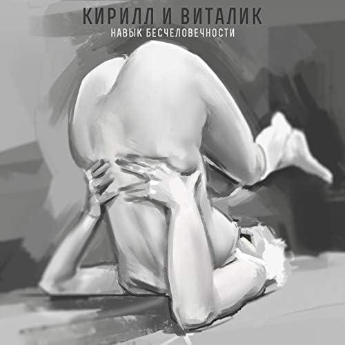 Кирилл И Виталик