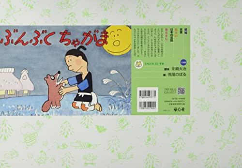 紙芝居 ぶんぶくちゃがま (11月号) (ともだちだいすき)