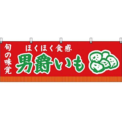 【3枚セット】横幕 ほくほく食感 男爵いも(赤) YK-120 [並行輸入品]