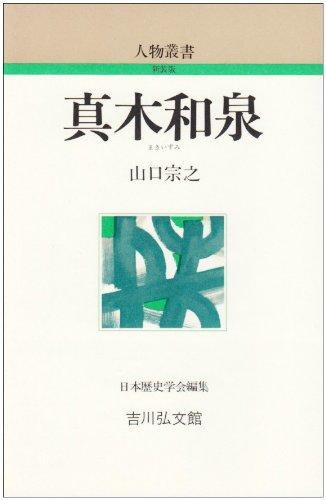 真木和泉 (人物叢書)の詳細を見る