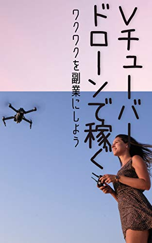 VTuber Drone de kasegu: WAKUWAKU WO FUKUFYOU NISIYOU (Japanese Edition)