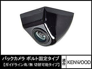 ケンウッドナビ 対応 純正バックカメラ CMOS-230 をも凌ぐ 高画質 バックカメラ ボルト固定タイプ ブラック CMOS 車載用 広角170°超高精細CMOSセンサー