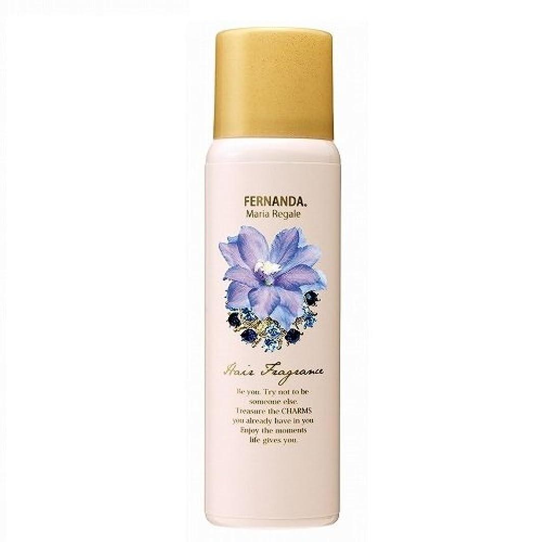 再びピュー素晴らしさFERNANDA(フェルナンダ) Hair Fragrance Maria Regale (ヘアー フレグランス マリアリゲル)