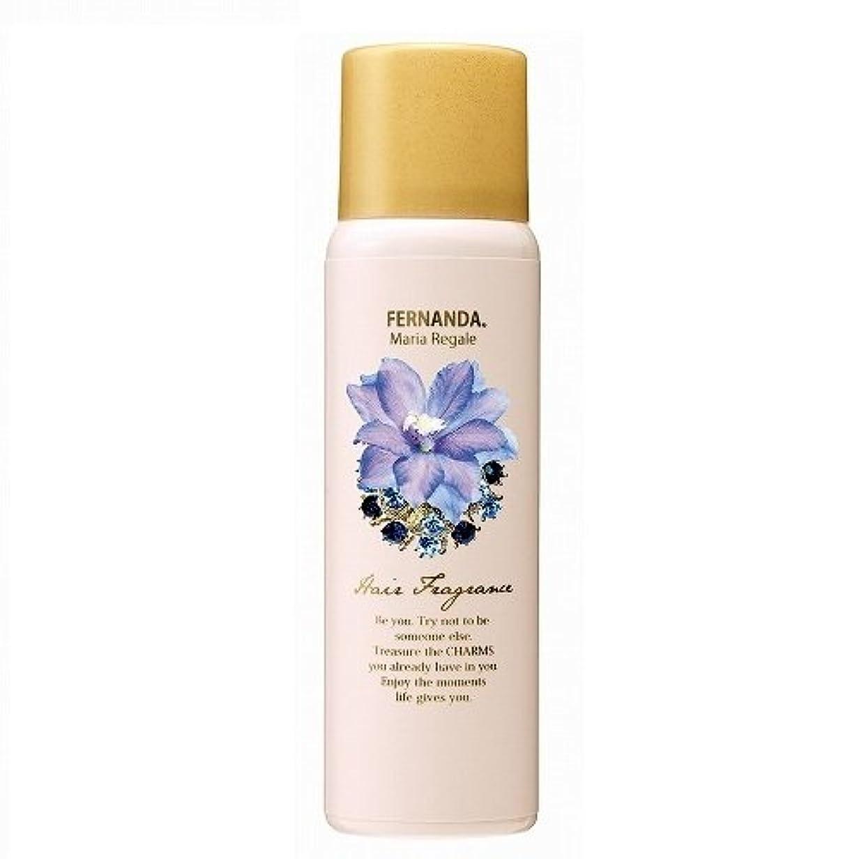 手足感謝している橋脚FERNANDA(フェルナンダ) Hair Fragrance Maria Regale (ヘアー フレグランス マリアリゲル)