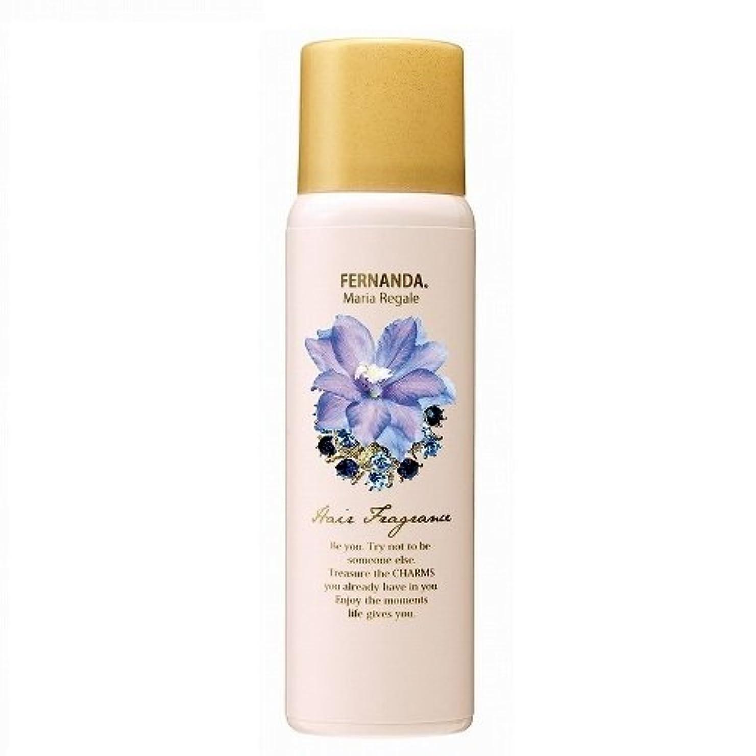 乗って人物潤滑するFERNANDA(フェルナンダ) Hair Fragrance Maria Regale (ヘアー フレグランス マリアリゲル)