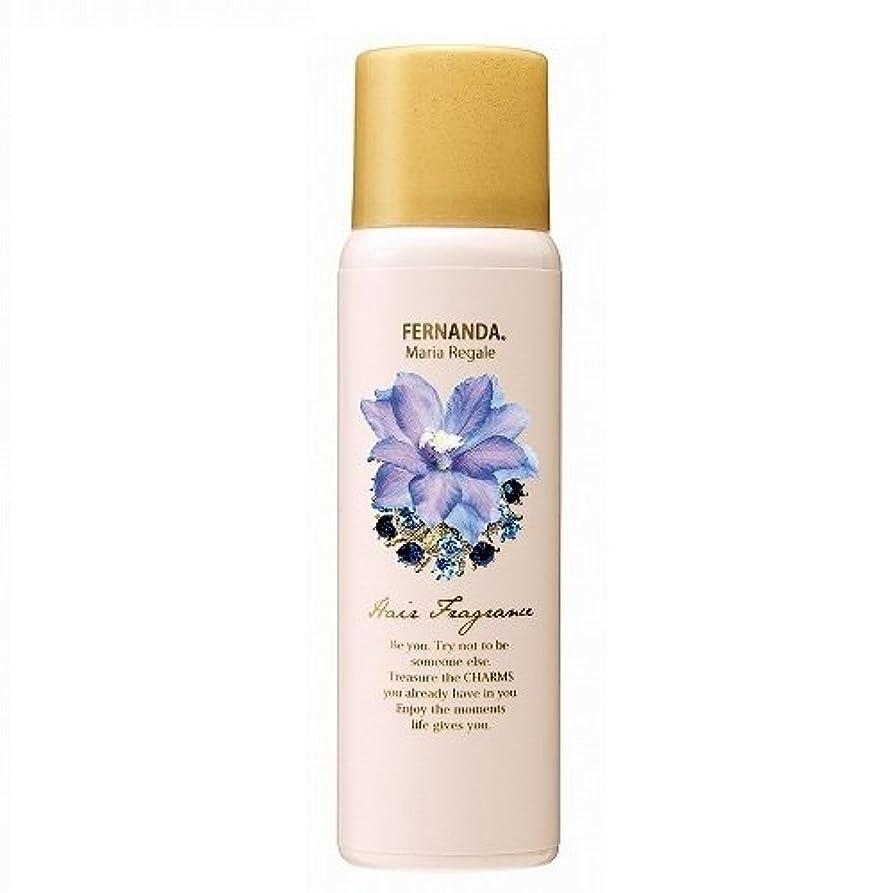 ツインブローホール運動するFERNANDA(フェルナンダ) Hair Fragrance Maria Regale (ヘアー フレグランス マリアリゲル)