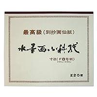 水墨画用料紙 最高級画仙紙 F8判 455x380mm 20枚