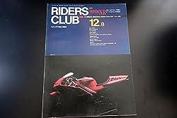 RIDERS CLUB(ライダーズ・クラブ) 1989年12月8日号No.150