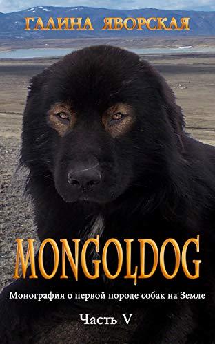 Mongoldog 5: Монография о первой породе собак на Земле (Romansh Edition)