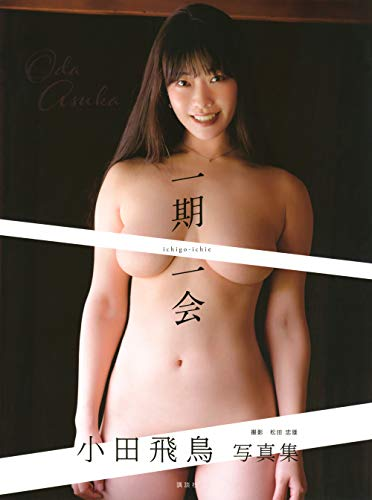小田飛鳥写真集『一期一会』 - 松田 忠雄