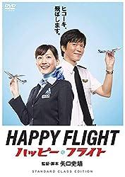 【動画】ハッピーフライト