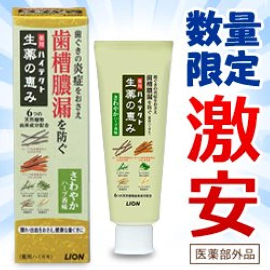 累計活力終わり【ライオン】ハイテクト 生薬の恵み さわやかハーブ香味90g×5個セット