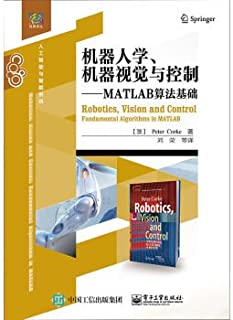 Robotics. machine vision and control -- Based on the MATLAB algorithm(Chinese Edition)