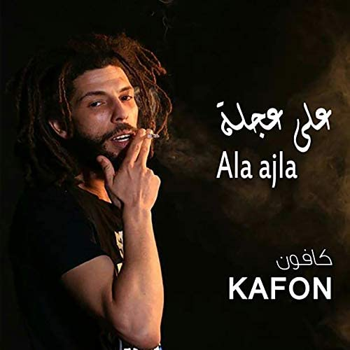 Kafon