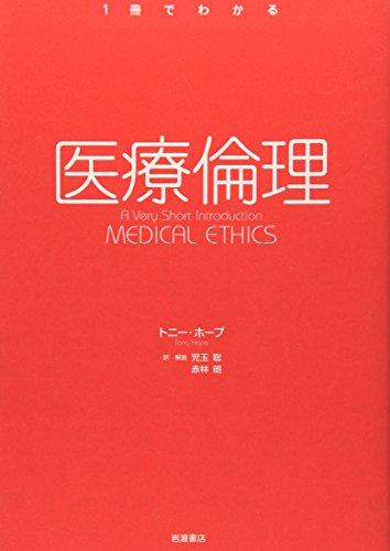 医療倫理 (〈1冊でわかる〉シリーズ)