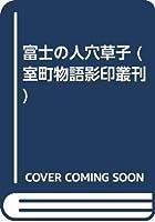 富士の人穴草子 (室町物語影印叢刊)