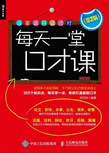 每天一堂口才课(第2版) (Chinese Edition)