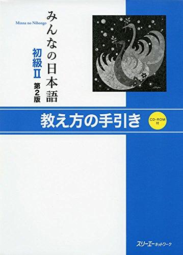 MINNA NO NIHONGO SHOKYU (2)/ TEACHER'S MANUAL