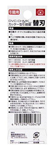 藤原産業 SK11 カッター型引廻鋸替刃 DVC-CHMK
