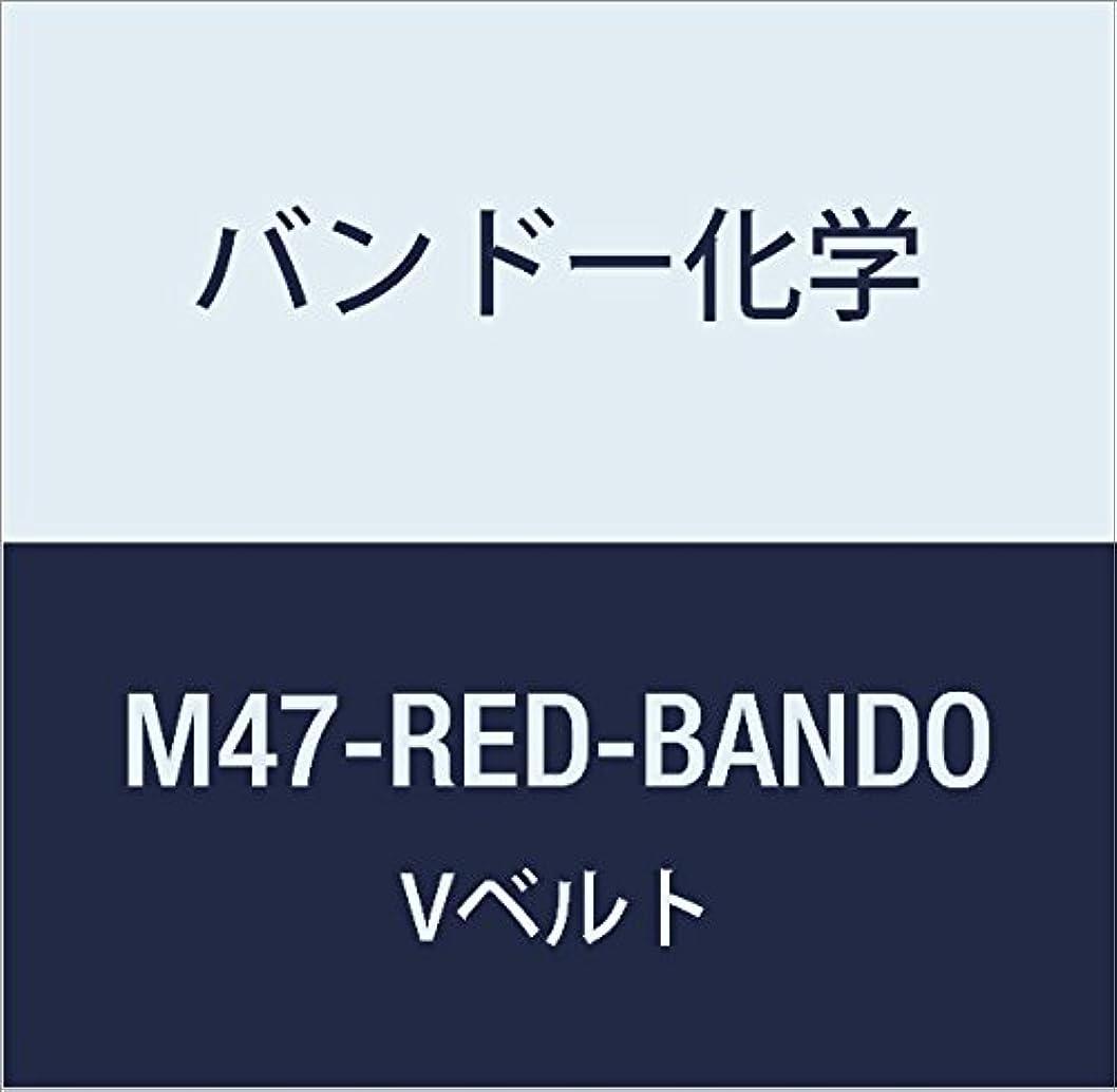 考慮ヘリコプター優先権バンドー化学 M形Vベルト(レッドシール) M47-RED-BANDO