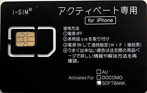 SOFTBANK【全iOS対応】iPhone 5S/5C/5/iPhone 6Plus/6/iPhone 6S plus/6/iPhone 7Plus/7/iPhone 8plus/8/iP...