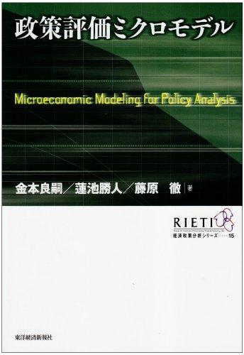 政策評価ミクロモデル (経済政策分析シリーズ (15))