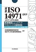 対訳ISO 14971:2019(JIS T 14971:2020) 医療機器におけるリスクマネジメントの国際規格: TR T 24971:2020(JIS T 14971適用指針)収録 (Management System ISO SERIES)