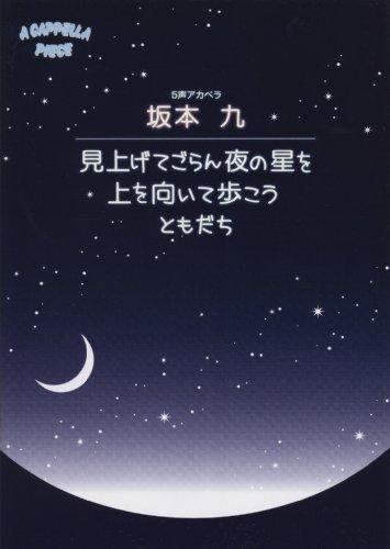Sakamoto kyuÌ