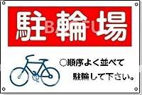駐輪場順序よく並べて駐輪して下さい 金属板ブリキ看板警告サイン注意サイン表示パネル情報サイン金属安全サイン