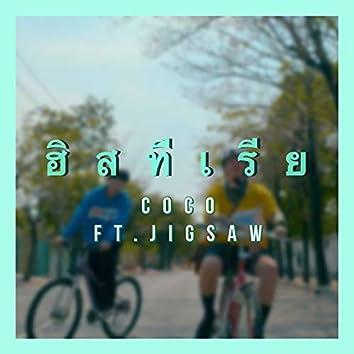 ฮิสทีเรีย (feat. Jigsaw)