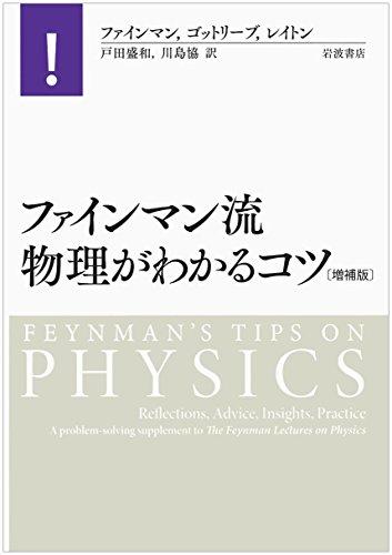 ファインマン流 物理がわかるコツ 増補版