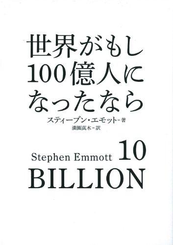 世界がもし100億人になったなら