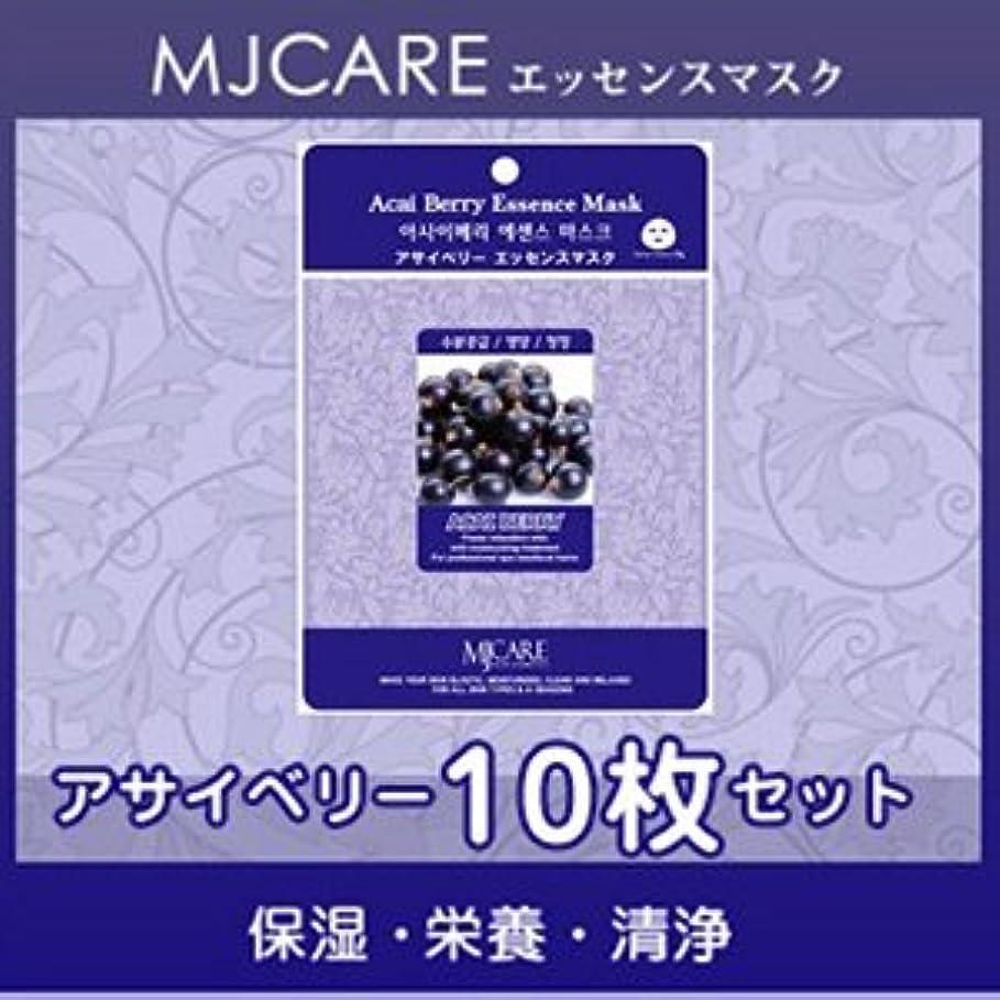 いとこシェフターゲットMJCARE (エムジェイケア) アサイベリー エッセンスマスク 10枚
