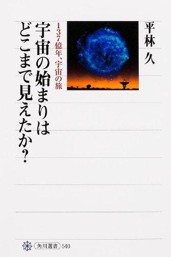 宇宙の始まりはどこまで見えたか? 137億年、宇宙の旅 (角川選書)の詳細を見る