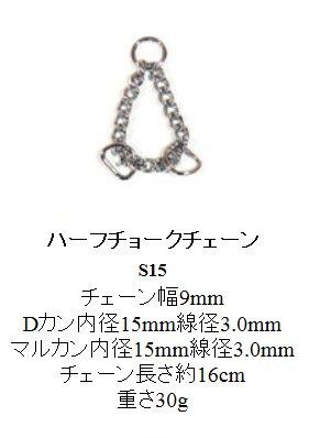 日本製 ハーフチョークチェーン (シルバー, ハーフチョークチェーンS15) 首輪リードパーツ 首輪リード金具