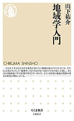 地域学入門 (ちくま新書)