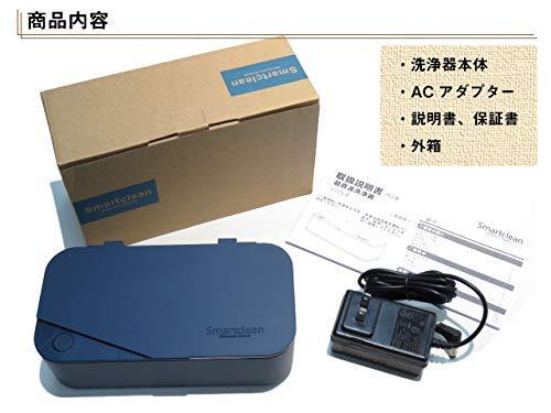 スマートクリーン『超音波洗浄機(VISON.5)』