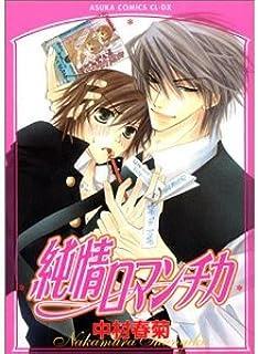 純情ロマンチカ コミック 1-15巻 セット (あすかコミックスCL-DX)
