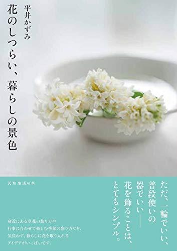 花のしつらい、暮らしの景色 (天然生活の本)