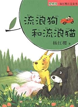 Paperback stray dogs and stray cats [Chinese] Book