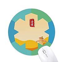 円形の白い露二十四の太陽の語 円形滑りゴムの雪マウスパッド