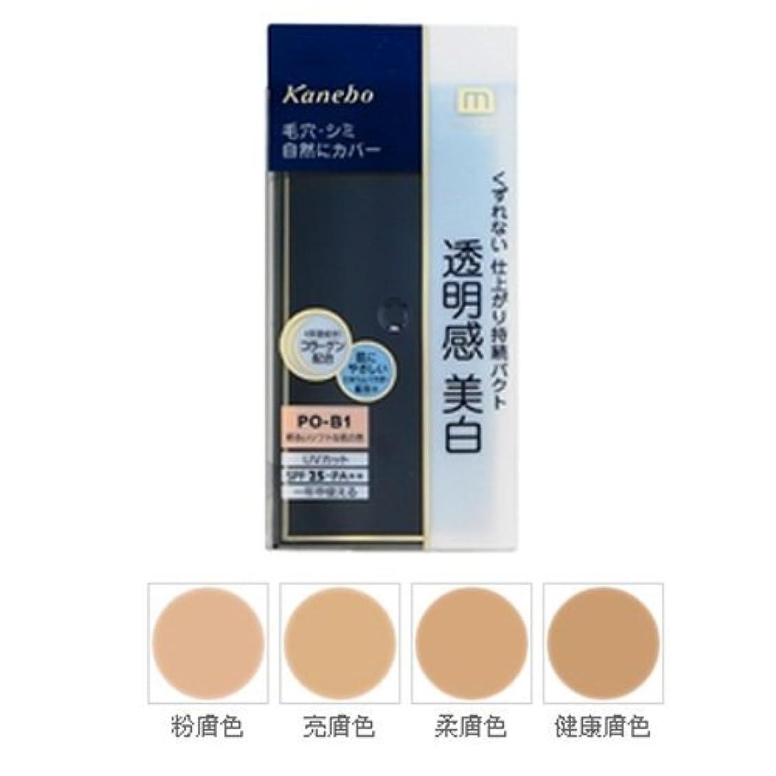 ペレットアッティカス完全に乾くカネボウ メディア(media)ホワイトニングパクトA III カラー:OC-E1