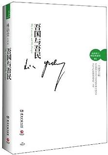 Lin Yutang: My Country and My People - Wu Guo Yu Wu Min (Simplified Chinese Edition- NO English)
