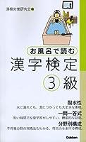 お風呂で読む漢字検定3級