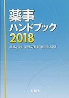 薬事ハンドブック2018 薬事行政・業界の最新動向と展望